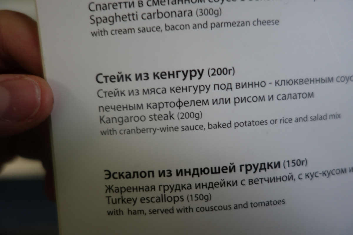 Petit clin d'œil, le menu du train propose du steak de kangourou !